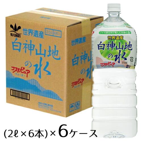 白神山地の水2リットル×6本入り6ケース(計36本)【送料無料】
