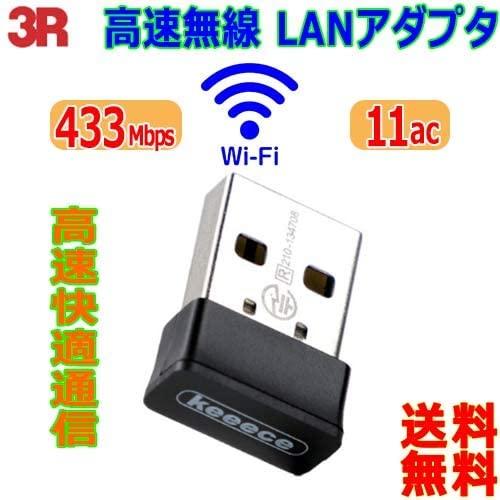 価格 交渉 送料無料 3R スリーアール11ac対応無線LANアダプタ 3RKCWLAN04 2497860 大規模セール 送料無料