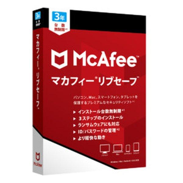McAfee マカフィー マカフィー リブセーフ 3年版(2464343)送料無料