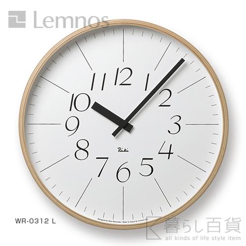 ポイント10倍 送料無料 渡辺力デザイン 熟練の技術のアナログ時計 年間定番 《全2種》Lemnos RIKI CLOCK 店内限界値引き中 セルフラッピング無料 L リキクロック Lサイズ 渡辺力 タカタレムノス riki 壁時計 ウォールクロック 壁掛け時計 watanabe 北欧 デザイン雑貨