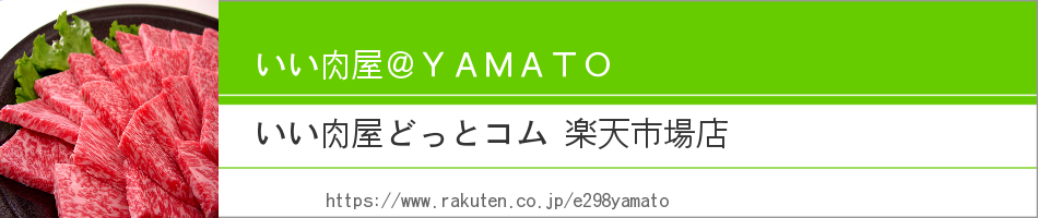 いい肉屋@YAMATO:旨い!黒毛和牛 肉らしいほど、うまい肉