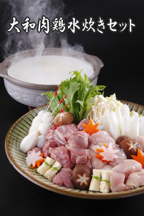 奈良県産地鶏 大和肉鶏 と自家製鶏がらスープの濃厚な味わいをご賞味下さい もちろん送料無料でお届け 送料無料限定セール中 授与 鶏肉 水炊きセット 楽ギフ_のし