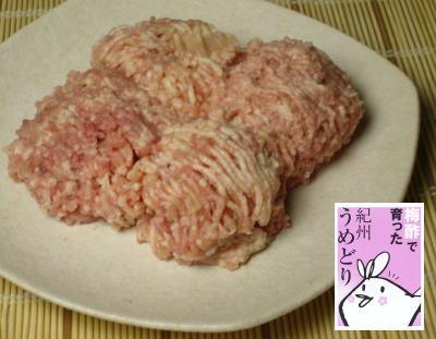 【鶏肉】紀州うめどりもも肉(ミンチ)【RCP】