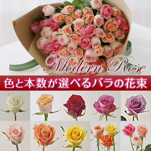 【花束/ブーケ】色と本数で選ぶ「モダンローズ・50本」【千趣会イイハナ】