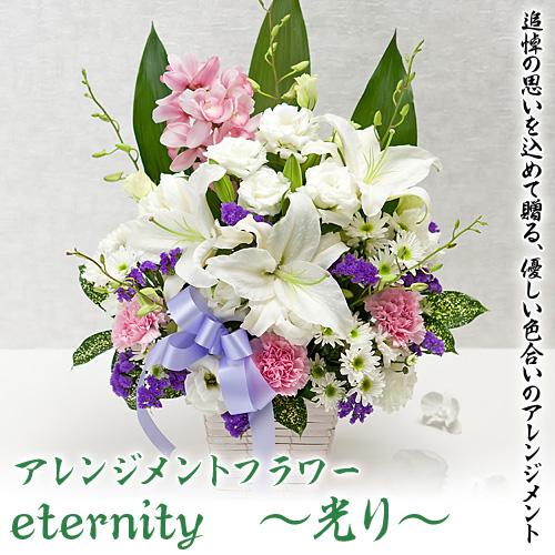 【お悔み・お供えの花】【アレンジメントフラワー】「eternity ~光り~」【千趣会イイハナ】