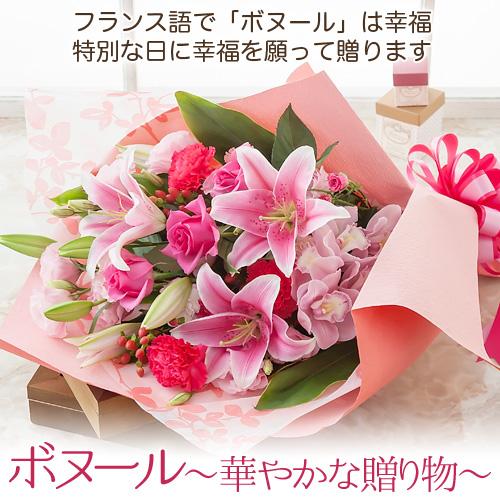【花束/ブーケ】「ボヌール~華やかな贈り物~」【千趣会イイハナ】