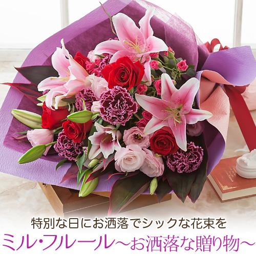 【花束/ブーケ】「ミル・フルール~お洒落な贈り物~」【千趣会イイハナ】
