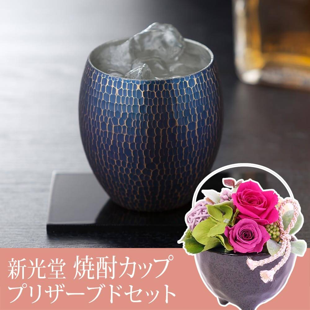 プリザーブドセット「新光堂 鎚目 焼酎カップ 青被仕上げ」