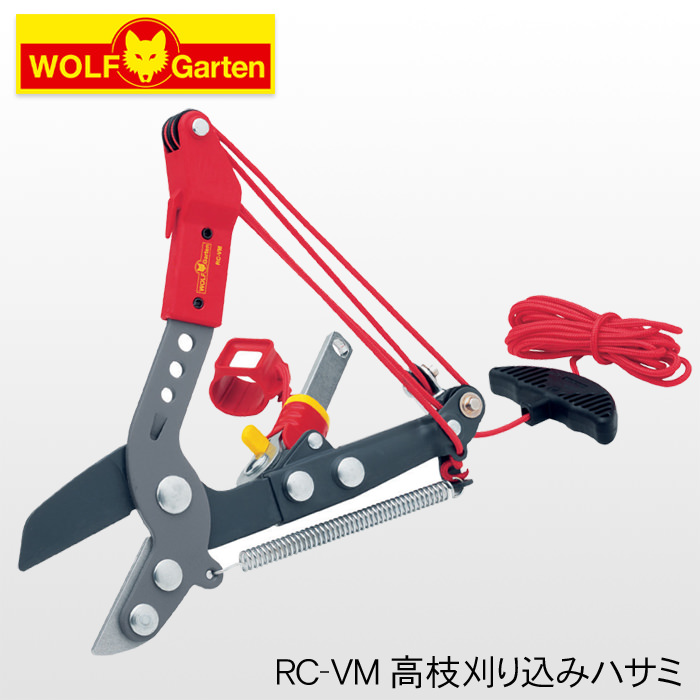 Garten(ウルフガルテン) RC-VM WOLF 高枝刈り込みハサミ