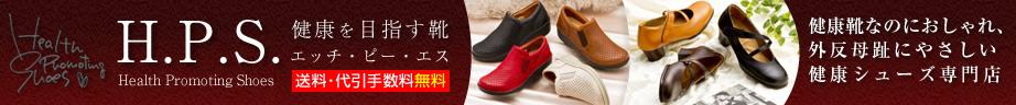 健康を目指す靴H.P.S.:健康靴(シューズ)なのにオシャレ!女性の「健康を目指す靴」の専門店