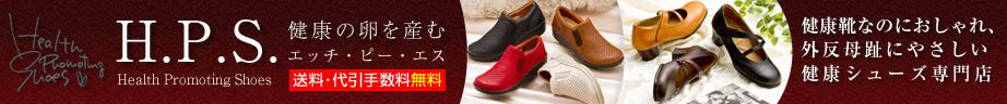 健康の卵を産むH.P.S.:健康靴(シューズ)なのにオシャレ!女性の「健康の卵を産む靴」の専門店