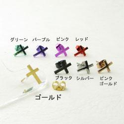 メタリックなカラフルカラーの十字架シンプルピアス ピアス 高級 カラフルクロスのステンレスピアス ステンレス kp19005-19012 在庫処分