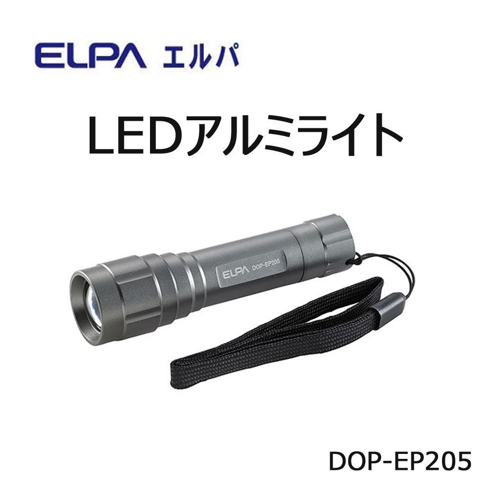 5000円以上 ELPA LEDアルミライト DOP-EP205
