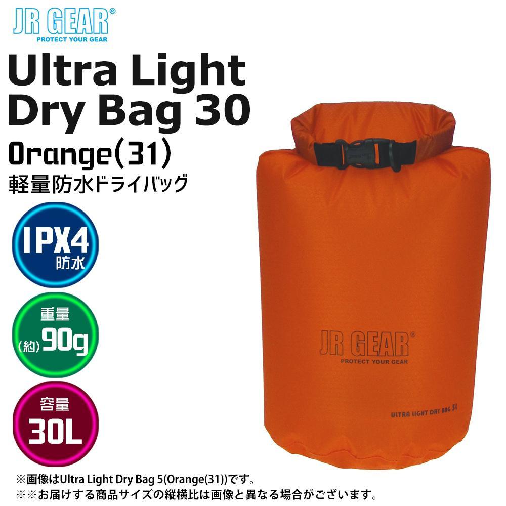 5000円以上 JR GEAR(R) Ultra Light Dry Bag 30 軽量防水ドライバッグ ♯ULB030 Orange(31)