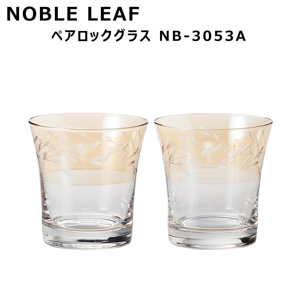 5000円以上 NOBLE LEAF ノーブルリーフ ペアロックグラス NB-3053A