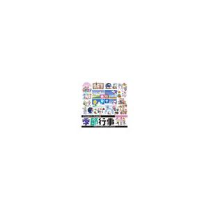 写真素材 ごりっぱ23 季節行事 AV・デジモノ パソコン・周辺機器 素材集 レビュー投稿で次回使える2000円クーポン全員にプレゼント