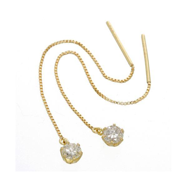 K18/0.3ctダイヤモンドピアス チェーンピアス イエローゴールド ファッション ピアス・イヤリング 天然石 ダイヤモンド レビュー投稿で次回使える2000円クーポン全員にプレゼント