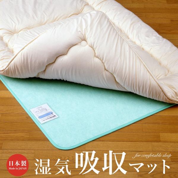 日本製 湿気吸収マット(除湿マット) クイーン 生活用品・インテリア・雑貨 寝具 その他の寝具 レビュー投稿で次回使える2000円クーポン全員にプレゼント