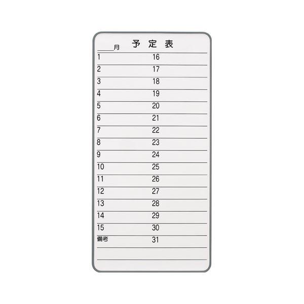 ジョインテックス マグネットホワイトボード N-08MM月予定 大 生活用品・インテリア・雑貨 文具・オフィス用品 ホワイトボード・白板 レビュー投稿で次回使える2000円クーポン全員にプレゼント