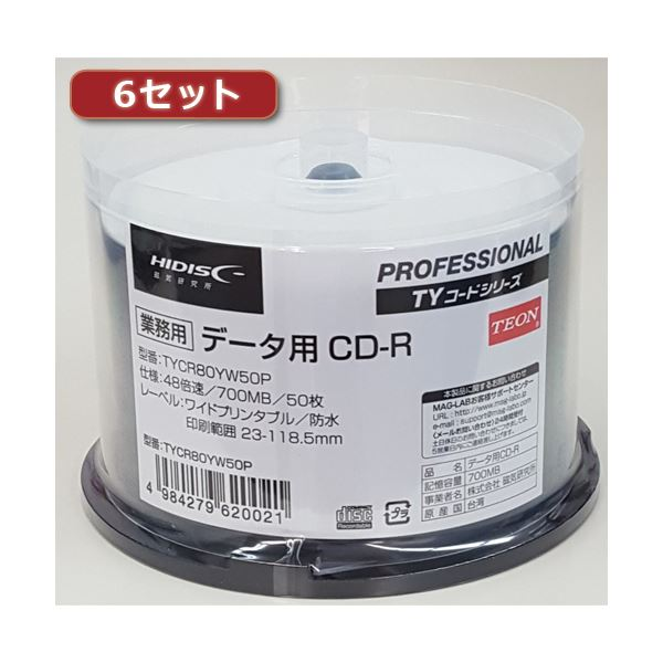 10000円以上送料無料 6セットHI DISC CD-R(データ用)高品質 50枚入 TYCR80YW50PX6 AV・デジモノ パソコン・周辺機器 その他のパソコン・周辺機器 レビュー投稿で次回使える2000円クーポン全員にプレゼント