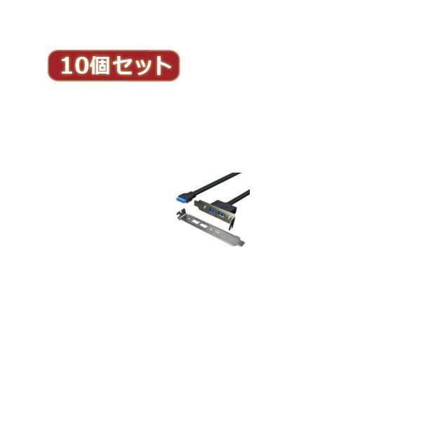 10000円以上送料無料 変換名人 10個セット USB3.0 PCIブラケット PCIB-USB3/2FLX10 AV・デジモノ パソコン・周辺機器 ケーブル・ケーブルカバー その他のケーブル・ケーブルカバー レビュー投稿で次回使える2000円クーポン全員にプレゼント