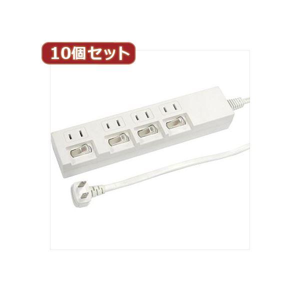 10000円以上送料無料 YAZAWA 10個セット個別スイッチ付節電タップ Y02442WHX10 AV・デジモノ パソコン・周辺機器 電源タップ・タップ レビュー投稿で次回使える2000円クーポン全員にプレゼント