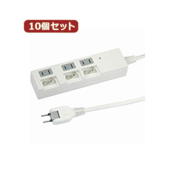 10000円以上送料無料 YAZAWA 10個セット個別スイッチ付節電タップ Y02BKS331WHX10 AV・デジモノ パソコン・周辺機器 電源タップ・タップ レビュー投稿で次回使える2000円クーポン全員にプレゼント