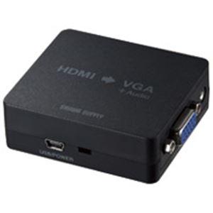 サンワサプライ HDMI信号VGA変換コンバーターVGA-CVHD1 レビュー投稿で次回使える2000円クーポン全員にプレゼント パソコン・周辺機器 その他のパソコン・周辺機器 【送料無料】(業務用3セット) AV・デジモノ