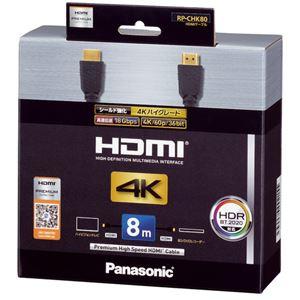 10000円以上送料無料 パナソニック(家電) HDMIケーブル 8m (ブラック) AV・デジモノ パソコン・周辺機器 ACアダプタ・OAアダプタ レビュー投稿で次回使える2000円クーポン全員にプレゼント