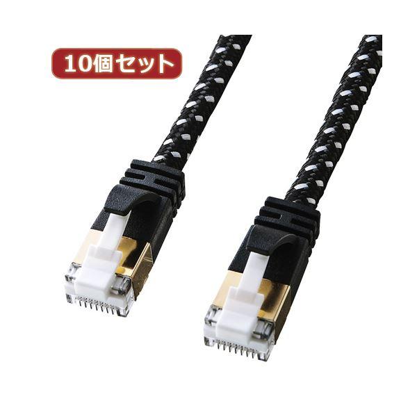 2個目以降1個につき次回使える1000円クーポンプレゼントさらにレビュー投稿で次回使える2000円クーポン全員にプレゼント 新作続 送料無料 10個セットサンワサプライ つめ折れ防止カテゴリ7細径メッシュLANケーブル KB-T7ME-005BKWX10 新入荷 流行 AV デジモノ LANケーブル ケーブルカバー ケーブル 周辺機器 レビュー投稿で次回使える2000円クーポン全員にプレゼント パソコン