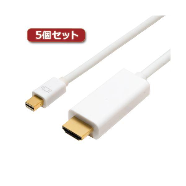 5個セット ミヨシ FullHD対応 miniDisplayPort-HDMIケーブル ホワイト 3m DPC-2KHD30/WHX5 AV・デジモノ パソコン・周辺機器 ケーブル・ケーブルカバー その他のケーブル・ケーブルカバー レビュー投稿で次回使える2000円クーポン全員にプレゼント