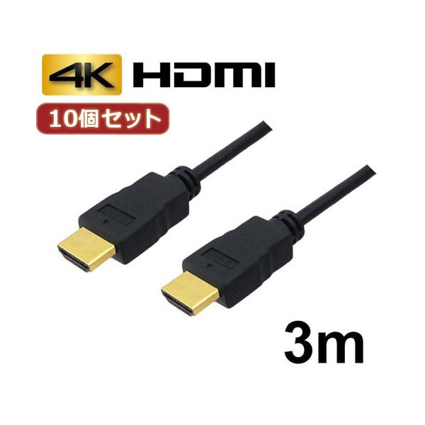 10000円以上送料無料 10個セット 3Aカンパニー HDMIケーブル 3m イーサネット/4K/3D/ AVC-HDMI30 バルク AVC-HDMI30X10 AV・デジモノ パソコン・周辺機器 ケーブル・ケーブルカバー その他のケーブル・ケーブルカバー レビュー投稿で次回使える2000円クーポン全員にプレ