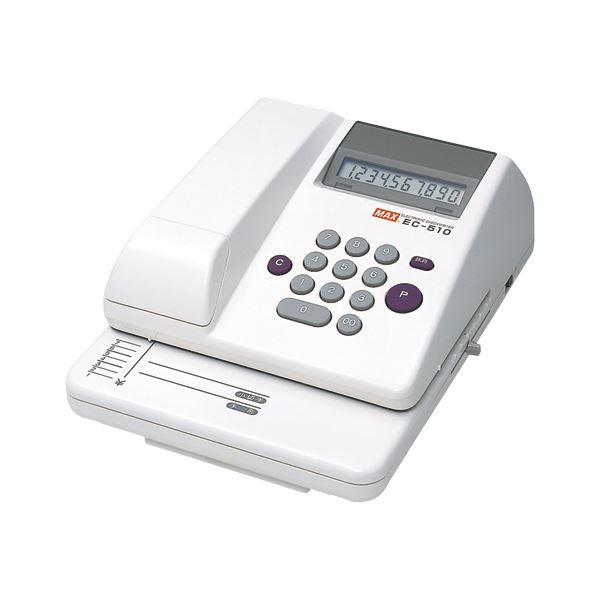 10000円以上送料無料 マックス 電子チェックライター EC-510 EC90002 生活用品・インテリア・雑貨 文具・オフィス用品 その他の文具・オフィス用品 レビュー投稿で次回使える2000円クーポン全員にプレゼント