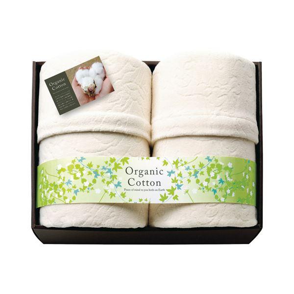 オーガニックコットン綿毛布2P K91312524 生活用品・インテリア・雑貨 寝具 毛布 レビュー投稿で次回使える2000円クーポン全員にプレゼント