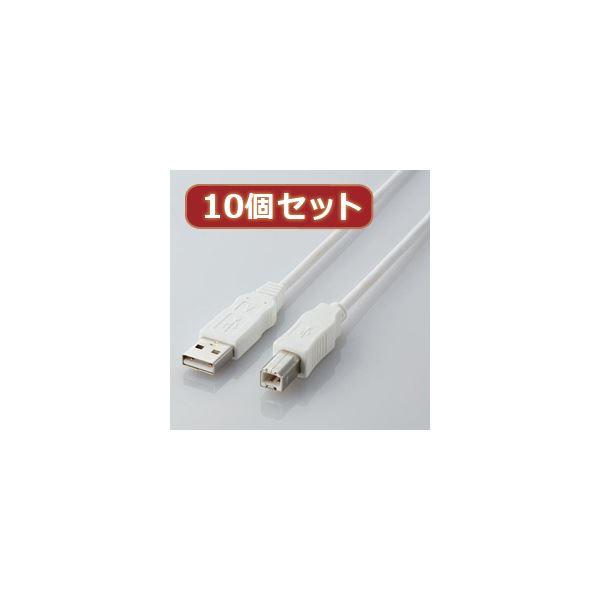 10000円以上送料無料 10個セット エレコム エコUSBケーブル(A-B・2m) USB2-ECO20WHX10 AV・デジモノ パソコン・周辺機器 ケーブル・ケーブルカバー その他のケーブル・ケーブルカバー レビュー投稿で次回使える2000円クーポン全員にプレゼント