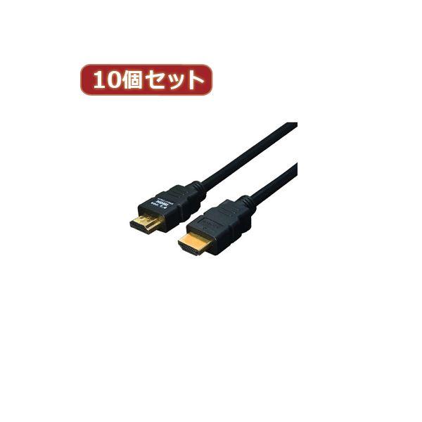 10000円以上送料無料 変換名人 10個セット ケーブル HDMI 3.0m(1.4規格 3D対応) HDMI-30G3X10 AV・デジモノ パソコン・周辺機器 ケーブル・ケーブルカバー その他のケーブル・ケーブルカバー レビュー投稿で次回使える2000円クーポン全員にプレゼント