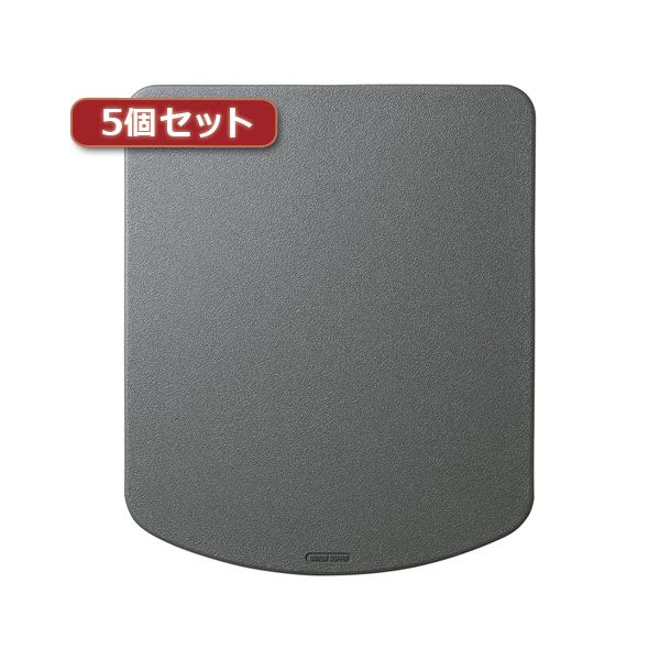 5個セットサンワサプライ シリコンマウスパッド MPD-OP56GYX5 AV・デジモノ パソコン・周辺機器 マウス・マウスパッド レビュー投稿で次回使える2000円クーポン全員にプレゼント