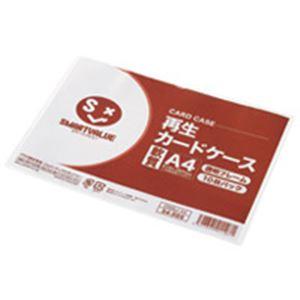 10000円以上送料無料 (業務用10セット) ジョインテックス 再生カードケース軟質A3*10枚 D065J-A3 生活用品・インテリア・雑貨 文具・オフィス用品 ファイル・バインダー クリアケース・クリアファイル レビュー投稿で次回使える2000円クーポン全員にプレゼント