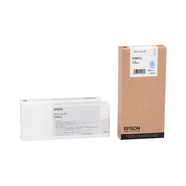(まとめ) エプソン EPSON クリーニング液 150ml ICWCLL 1個 【×3セット】 AV・デジモノ パソコン・周辺機器 その他のパソコン・周辺機器 レビュー投稿で次回使える2000円クーポン全員にプレゼント