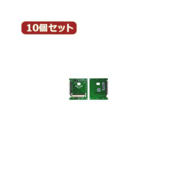 10000円以上送料無料 変換名人 10個セット CF1pcs→2.5