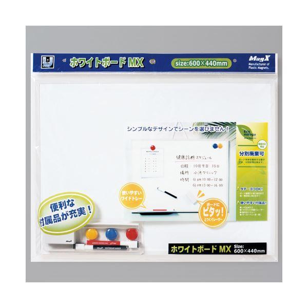 (まとめ) マグエックス ホワイトボードMX A2 600×440mm MXWH-A2 1枚 【×10セット】 生活用品・インテリア・雑貨 文具・オフィス用品 ホワイトボード・白板 レビュー投稿で次回使える2000円クーポン全員にプレゼント
