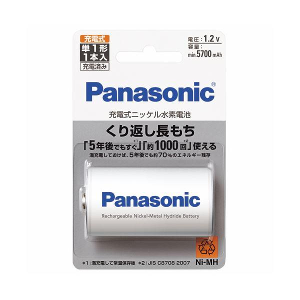 【送料無料】(まとめ)パナソニック 充電式 ニッケル水素電池 単1形 BK-1MGC/1 1本 【×5セット】 家電 電池・充電池 レビュー投稿で次回使える2000円クーポン全員にプレゼント