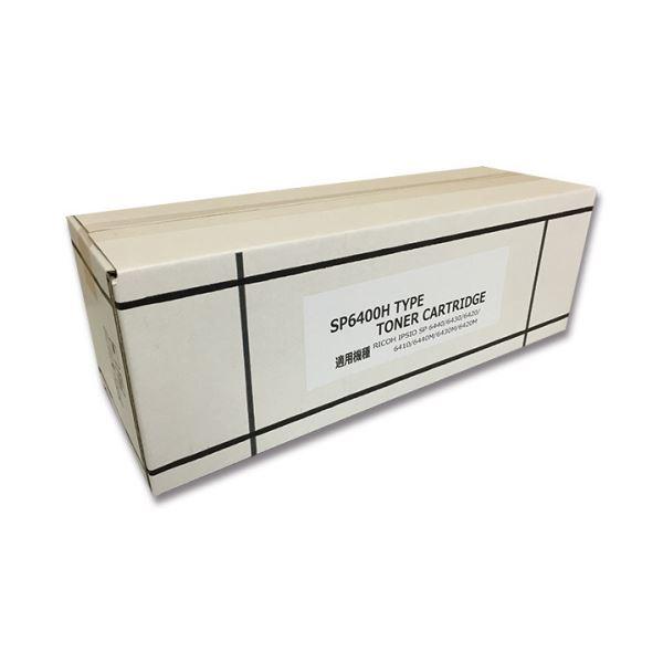 SPトナー6400H 汎用品1個 AV・デジモノ パソコン・周辺機器 インク・インクカートリッジ・トナー トナー・カートリッジ その他のトナー・カートリッジ レビュー投稿で次回使える2000円クーポン全員にプレゼント