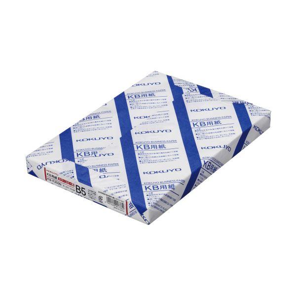 コクヨ KB用紙(カラーコピー用)B5KB-F255N 1箱(2500枚:250枚×10冊) AV・デジモノ プリンター OA・プリンタ用紙 レビュー投稿で次回使える2000円クーポン全員にプレゼント
