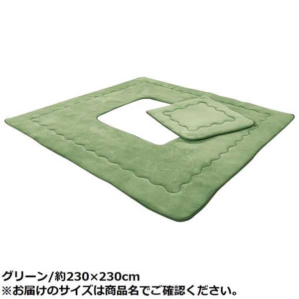 2個目以降1個につき次回使える1000円クーポンプレゼントさらにレビュー投稿で次回使える2000円クーポン全員にプレゼント 送料無料 驚きの値段で 掘りごたつ用 いよいよ人気ブランド ラグマット 絨毯 約190×190cm グリーン 正方形 洗える ホットカーペット 生活用品 カーペット マット その他のラグマット 〔リビング〕 インテリア 床暖房対応 家具 レビュー投稿で次回使える2000円クーポン 雑貨