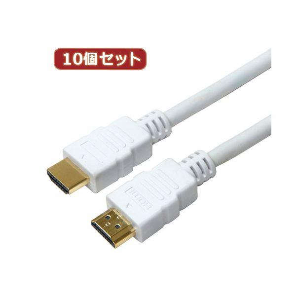10個セット HORIC HDMIケーブル 3m ホワイト 樹脂モールドタイプ HDM30-006WHX10 AV・デジモノ パソコン・周辺機器 ケーブル・ケーブルカバー その他のケーブル・ケーブルカバー レビュー投稿で次回使える2000円クーポン全員にプレゼント