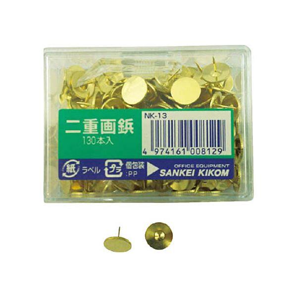 (まとめ) サンケーキコム 二重鋲 NK-131ケース(130本) 【×30セット】 生活用品・インテリア・雑貨 文具・オフィス用品 テープ・接着用具 レビュー投稿で次回使える2000円クーポン全員にプレゼント