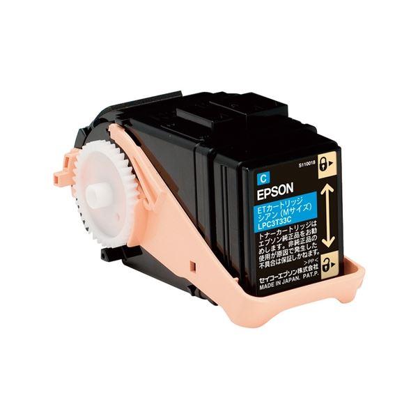 エプソン トナーカートリッジ LPC3T33C シアン AV・デジモノ パソコン・周辺機器 インク・インクカートリッジ・トナー トナー・カートリッジ エプソン(EPSON)用 レビュー投稿で次回使える2000円クーポン全員にプレゼント