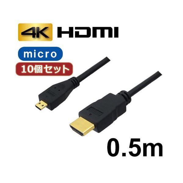 10個セット 3Aカンパニー マイクロHDMIケーブル 0.5m 4K/3D対応 HDMI-microHDMI変換ケーブル AVC-HDMI05MC バルク AVC-HDMI05MCX10 AV・デジモノ パソコン・周辺機器 ケーブル・ケーブルカバー その他のケーブル・ケーブルカバー レビュー投稿で次回使える2000円クーポン全