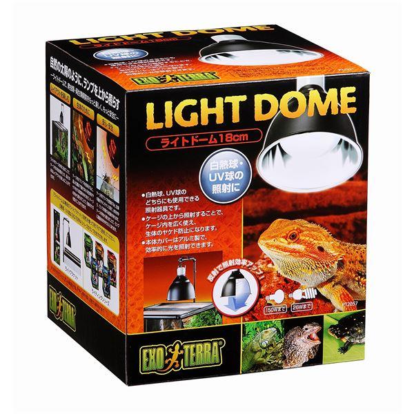 (まとめ)ライトドーム18cm PT2057【×3セット】 ホビー・エトセトラ ペット その他のペット レビュー投稿で次回使える2000円クーポン全員にプレゼント